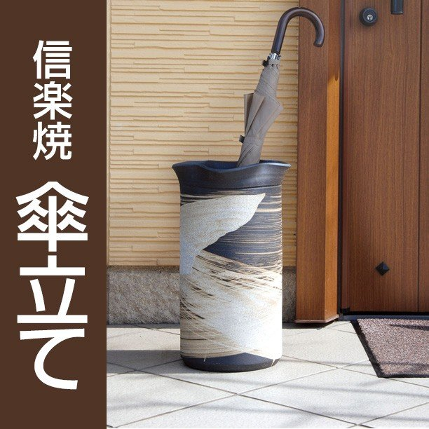 信楽焼 傘立て いぶし刷毛目 / 傘立 陶器 和風 和風 和モダン