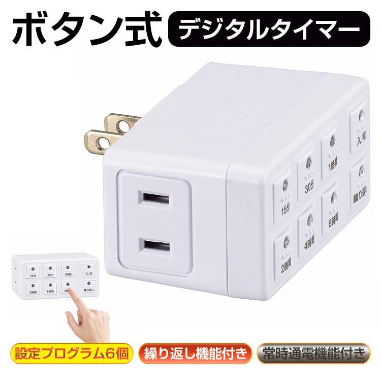 デジタルタイマー ボタン式 コンセント タイマー オンラインショッピング スイッチ 常時通電機能付き 1年保証 ホワイト 設定プログラム6個 繰り返し機能付き タイマー設定 ハイクオリティ