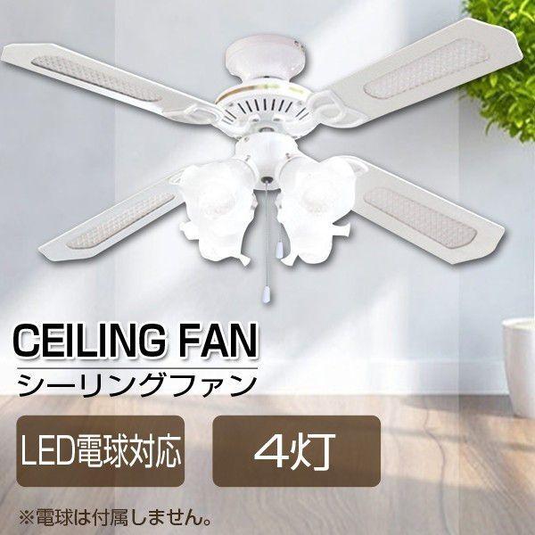 送料無料 シーリングファン LED電球対応 シーリングファンライト 天井照明 省エネ 電気代節約 取り付け簡単