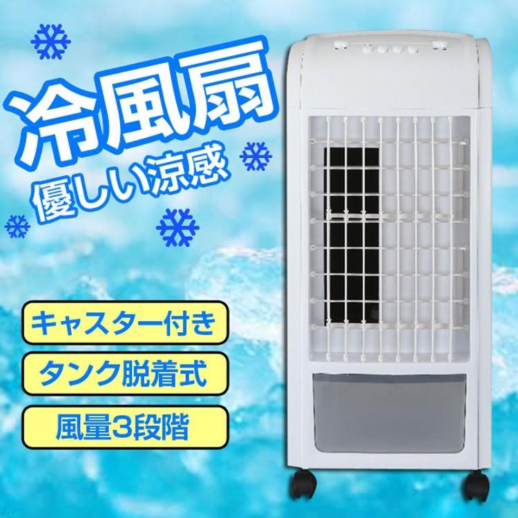 冷風機 扇風機 冷風扇風機 風量3段階 家庭用 人気 保冷剤2個 爽快 おすすめ