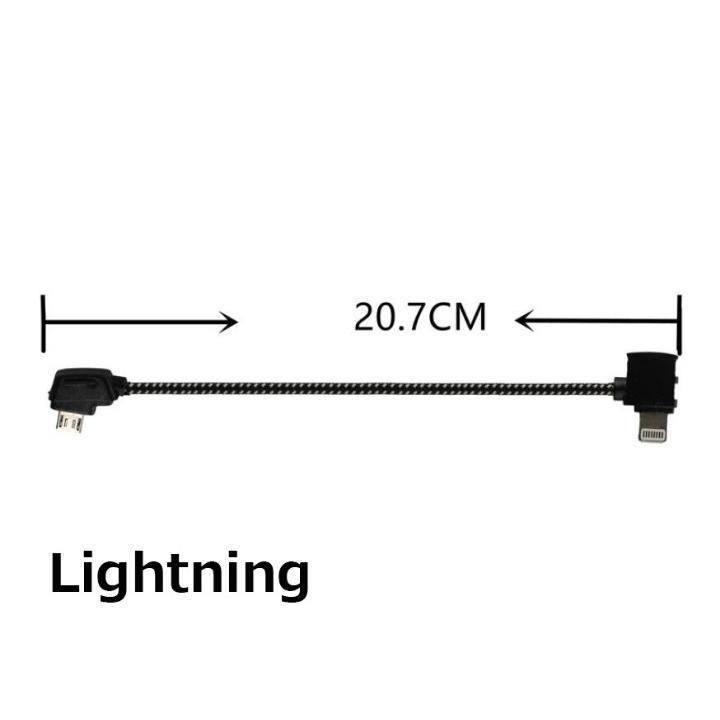 休日 DJI Mavic 2 Pro Air spark mini iphone セール 登場から人気沸騰 データケーブル 送信機 ipad 20.7cm Lightning
