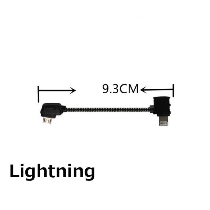 別倉庫からの配送 DJI Mavic 2 Pro Air spark データケーブル mini 9.3cm 送信機 Lightning 信託 iphone