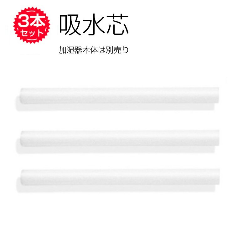 3本セット 吸水芯 USB加湿器 送料込 替え芯 吸水スティック 綿棒 交換用 ペットボトル 大容量加湿器用 加湿器 給水芯 携帯式 フィルター 店内全品対象 2.4L 交換用コットンバー