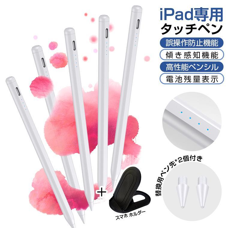 5周年最大70%OFF タッチペン iPad タブレット ペンシル 極細 Type-C ペン先1mm 第8世代 第7世代 安い 新作入荷 超高感度 自動電源OFF 超軽量13g USB充電式 磁気吸着