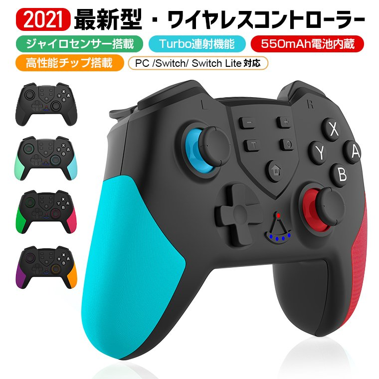 5周年最大70%OFF Nintendo Switch ワイヤレス 高性能チップ コントローラー 驚きの値段 四段階振動 セールSALE%OFF バッテリー 無線 TURBO ジャイロセンサー ゲーム キャプチャー
