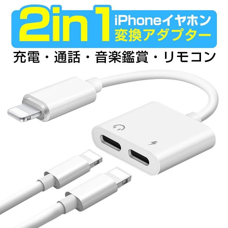 iPhone 11 Pro 通信販売 Max イヤホン変換ケーブル 定番の人気シリーズPOINT(ポイント)入荷 アイフォン 充電変換アダプター X 充電ケーブル イヤホン 変換 ケーブル XR XS