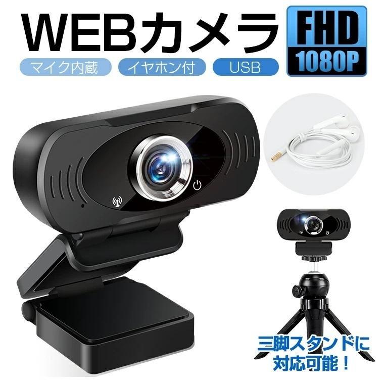 5周年最大70%OFF オンライン授業用 Webカメラ 定番 マイク内蔵 簡単操作 イヤホン付 ウェブカメラ テレワーク USB給電 1080P 高画質 ついに再販開始 在宅勤務用