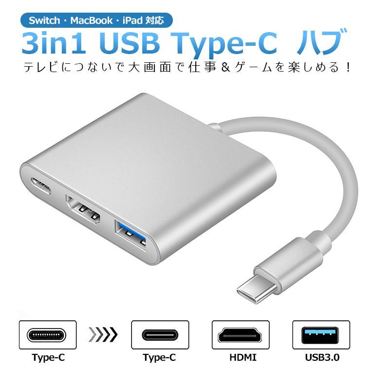 夏P祭12%OFF 3in1 USB Type-C to HDMI 変換ケーブル MacBook 変換アダプタ テレビ ハブ 海外限定 Switch ※ラッピング ※ 充電ケーブル Nintendo