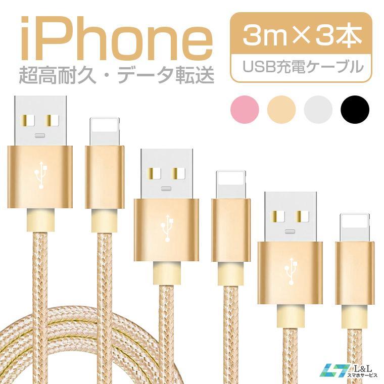 3本セット 3m 3 iPhone 充電ケーブル iPad 激安セール ライトニングケーブル 充電 iPod USB 一部予約 ケーブル 第8世代 アイフォン iPhone用ケーブル