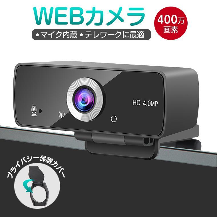 ふるさと割 ウェブカメラ マイク内蔵 400万画素 マイク付き Webカメラ スタンド フルHD 高画質 テレワーク Zoom 軽量 広角 Skype 対応 当店一番人気 小型