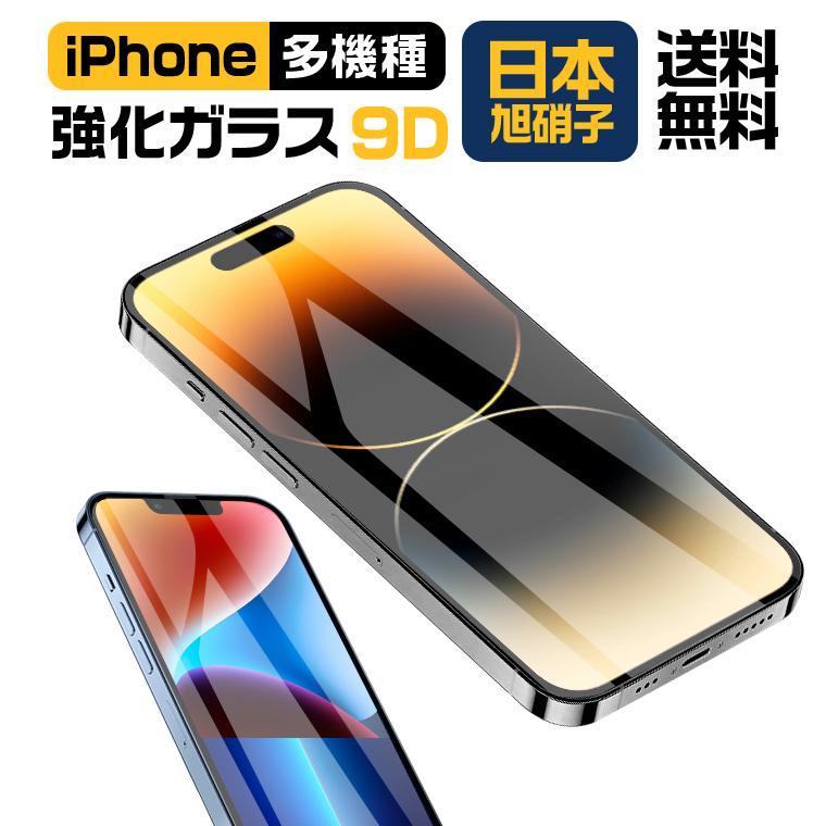 2点目半額 iPhone SE 11 12 mini Pro 今ダケ送料無料 Max 覗き見防止 液晶保護フィルム 8 出荷 ガラス XR XS ブルーライトカット 7