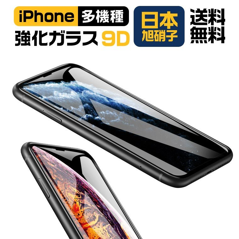 5周年最大70%OFF 高額売筋 iPhone SE 11 Pro 12 Max ガラスフィルム XS 9D液晶保護フィルム ブルーライトカット 覗き見防止 XR 7 大幅値下げランキング 8 12Pro