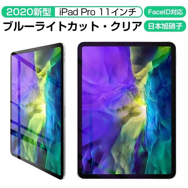 iPad Pro 11 2021 安心と信頼 ガラスフィルム Air 4 ブルーライトカット 正規品 2020 硬度9H 液晶保護フィルム インチ 指紋防止 日本板硝子 耐衝撃 11インチ 2.5D