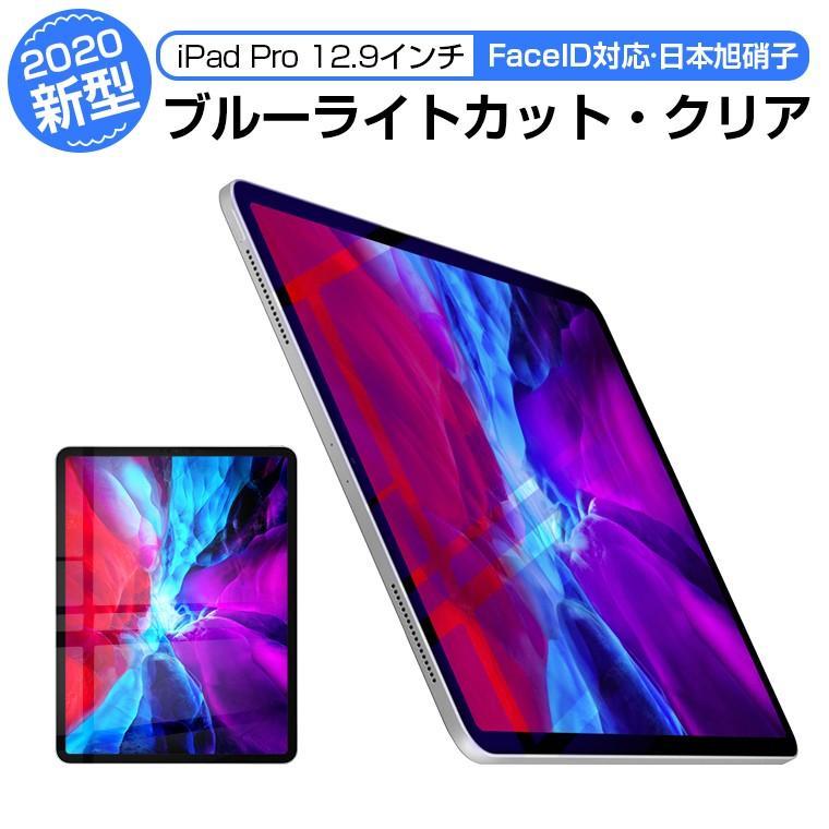 iPad 好評 Pro 12.9 マーケット 2021 ガラスフィルム ブルーライトカット アイパッド 液晶保護フィルム 硬度9H 指紋防止 インチ 2.5D FaceID対応 日本板硝子 耐衝撃