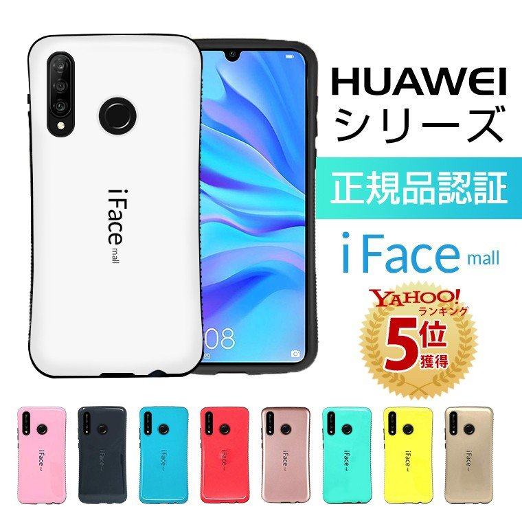 Huawei p30 lite カバー