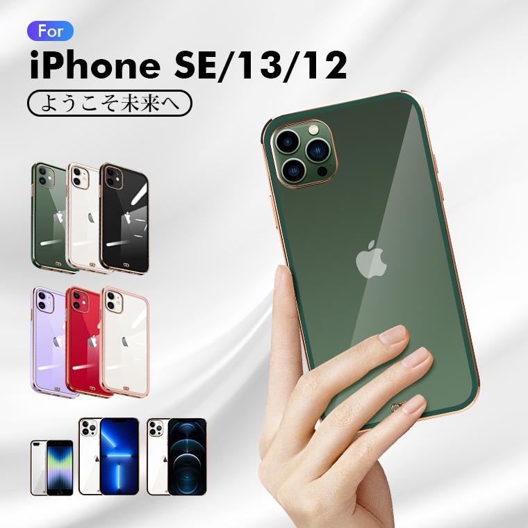 2点目半額 日本メーカー新品 2021年最新 iPhone12 パープル 11 SE 激安☆超特価 7 8 ケース おしゃれ mini Pro カバー 6色 韓国風 耐衝撃 max