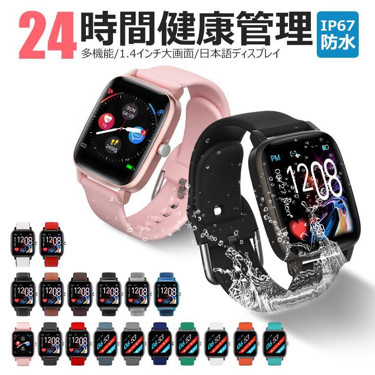 新作 35%OFF 人気 5周年最大70%OFF スマートウォッチ 24時間体温測定 体温 メンズ 女性 血圧 1.4インチ大画面 血中酸素 iphone android line対応 血中酸素濃度 日本語