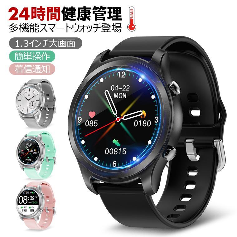 5周年最大70%OFF 2021年 スマートウォッチ 体温測定 血圧 血中酸素 レディース メンズ android 心拍計 歩数計 迅速な対応で商品をお届け致します 日本語 対応 IP68防水 1.3インチ iphone 人気の定番