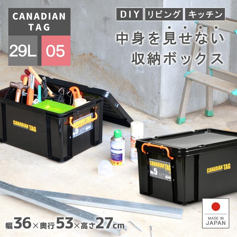 スピード対応 全国送料無料 フタ付き 5%OFF 収納ボックス 道具箱 カナディアンタッグNo.5 ブラック