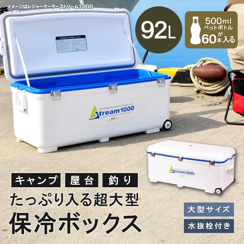 クーラーボックス 大型 保冷力 釣り 倉 92L レジャークーラーストリーム1000 おしゃれ 70%OFFアウトレット