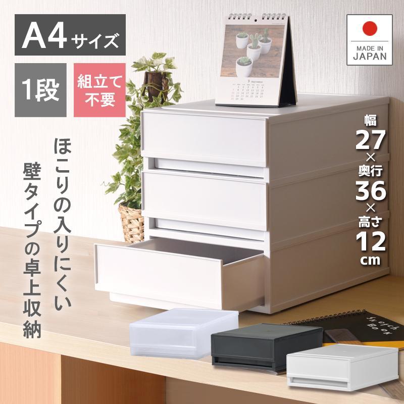 レターケース おしゃれ 引き出し プラスチック 収納ケース 1段 A4サイズ プラストベーシックFRA401|livewell