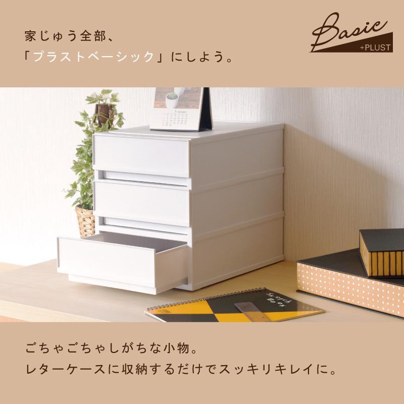 レターケース おしゃれ 引き出し プラスチック 収納ケース 1段 A4サイズ プラストベーシックFRA401|livewell|03