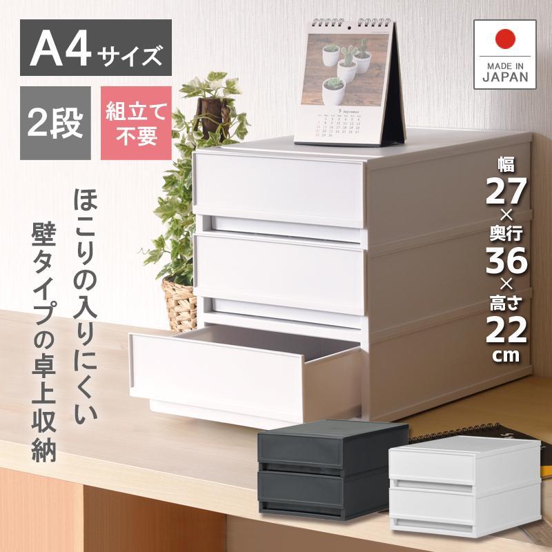 レターケース おしゃれ 引き出し プラスチック 収納ケース 2段 A4サイズ プラストベーシックFRA402|livewell