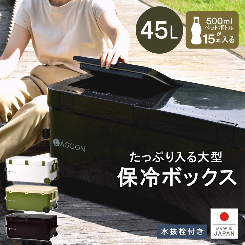 クーラーボックス 大型 保冷力 45L 釣り おしゃれ ラグーン45 日本製|livewell
