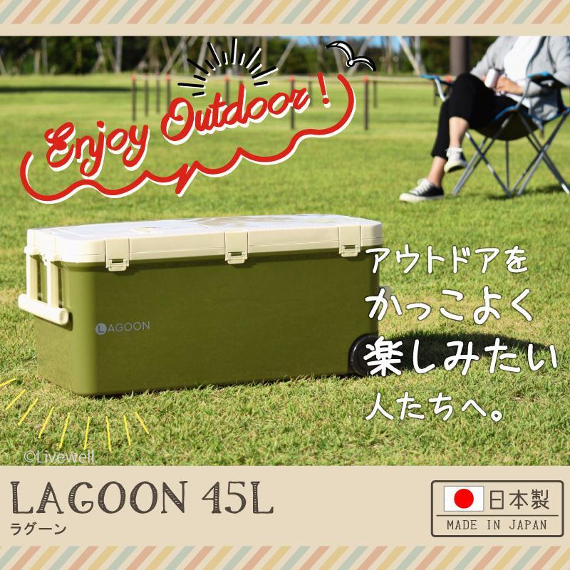 クーラーボックス 大型 保冷力 45L 釣り おしゃれ ラグーン45 日本製|livewell|03