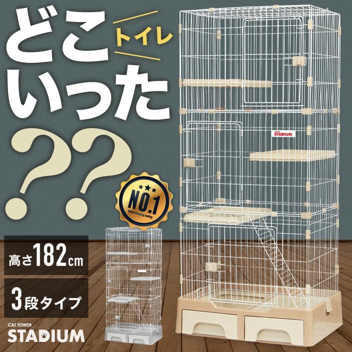 ケージ 3段 ゲージ 猫ケージ キャットケージ ペット 猫 ベビー ついに再販開始 人気ブランド多数対象 スタジアム 収納 付き キャスター キャットタワー キャットゲージ
