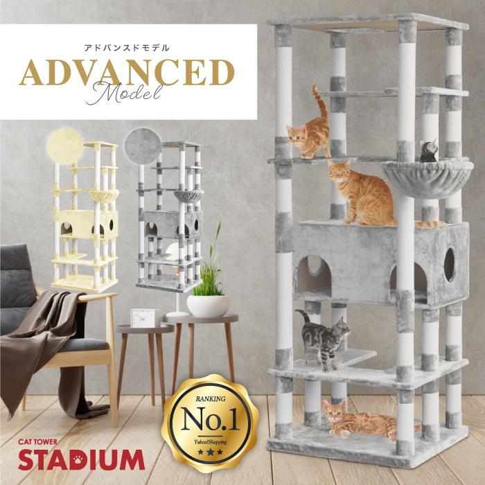 キャットタワー 猫タワー 猫 キャット タワー 猫用品 据え置き 買物 爪とぎ ペット 頑丈 10%OFF 多頭飼い 大型ハンモック advanced 家族 おしゃれ