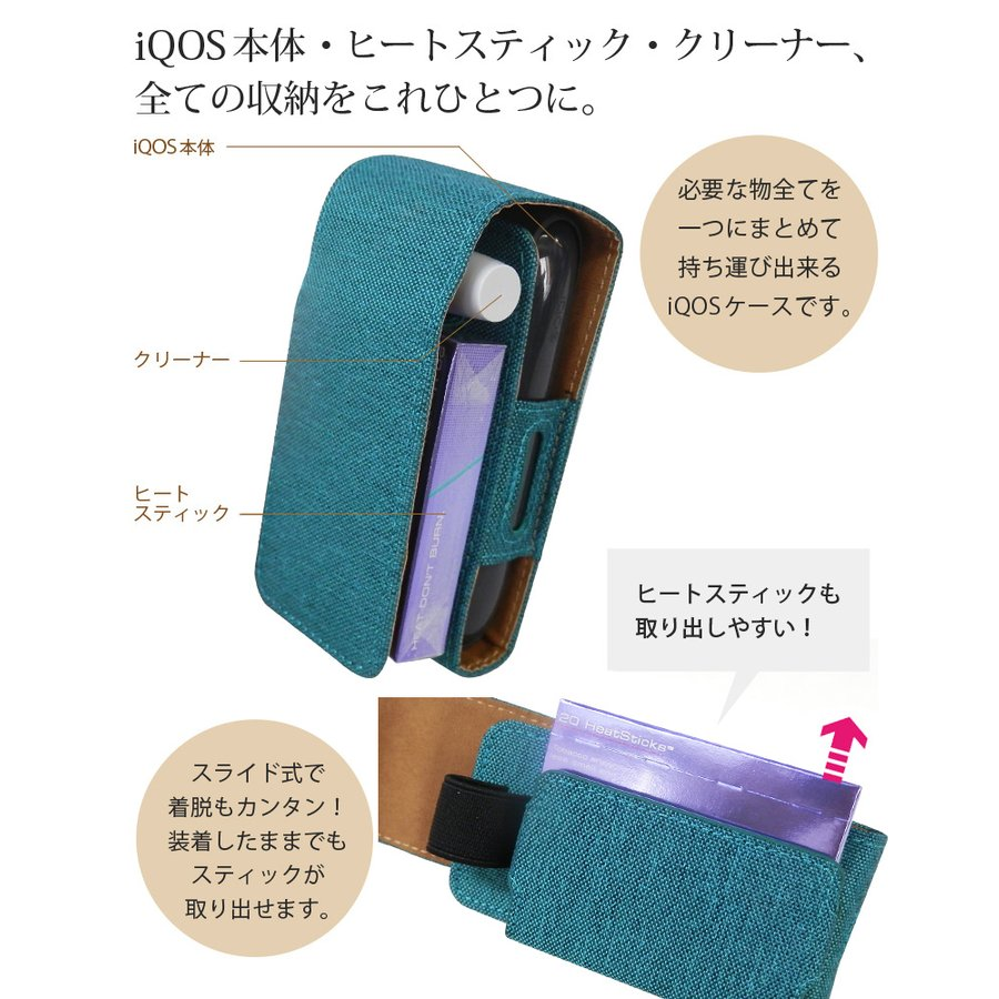 Duo ケース iqos3