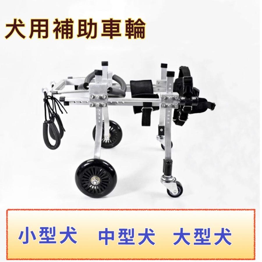 ペット車椅子 安い 小型犬 中型犬 フルサポート 4輪歩行器 人気ショップが最安値挑戦 在宅ケア リハビリ用 歩行補助 軽量 XS広幅 XS けが S 調節可能 ヘルニア XXS サイズ5種類あり M