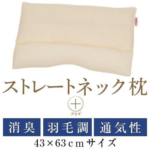 ストレートネック 枕 プラス 送料無料 43×63 cm サイズ サイズ サイズ 高さ調節 洗える 羽毛調 綿 わた 炭 パイプ ソフト 消臭 通気性 まくら 首 首こり 肩 肩こり 日本製 eb8