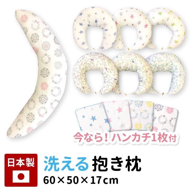 抱き枕 妊婦 授乳クッション まくら カバー 洗える 洗濯 モスリンガーゼ 出産 日本製 ベビー 予約 人気 ついに再販開始 赤ちゃん 綿