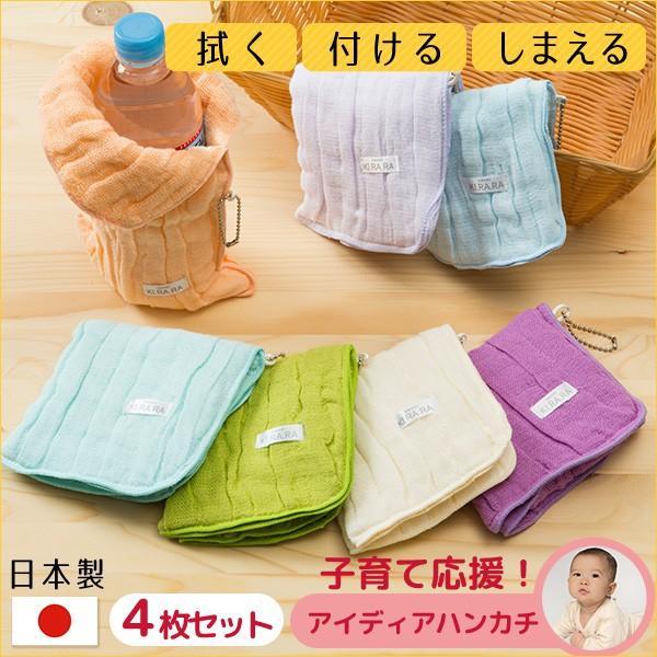 アイディアハンカチ 4枚セット ガーゼ素材 育児 春の新作 子育て プチギフト アソート 日本製 ハンカチ 通販
