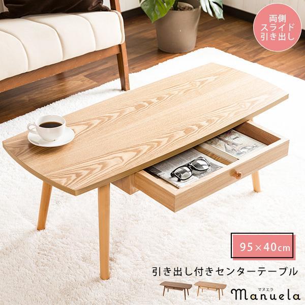 センターテーブル 引き出しテーブル 幅95cm クリアランスsale 期間限定 海外輸入 長方形 天然木 木製 UV塗装 タモ突板 両側引き出し おしゃれ キズがつきにくい 木目調