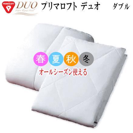 掛布団 プリマロフト デュオ ダブルサイズ 190×210cm