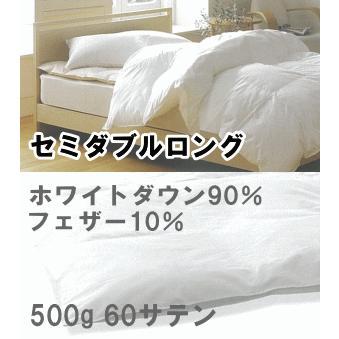 羽毛布団 日本製 ホワイトダウン90% 最高級ホテル仕様羽毛掛布団 セミダブルロング 充填量500g 60サテン