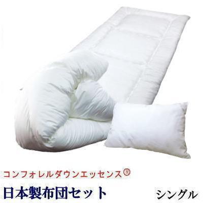 布団セット シングル 寝具セット 寝具セット 布団 ダクロン(R) コンフォレルダウンエッセンス(R) 日本製