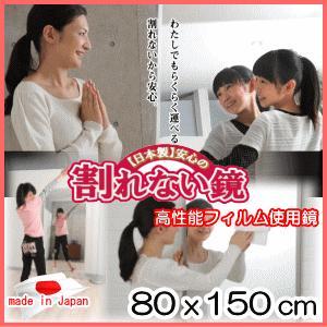 割れない鏡 鏡 鏡 超軽量 80×150cm 安心 安全 日本製 フィルム鏡
