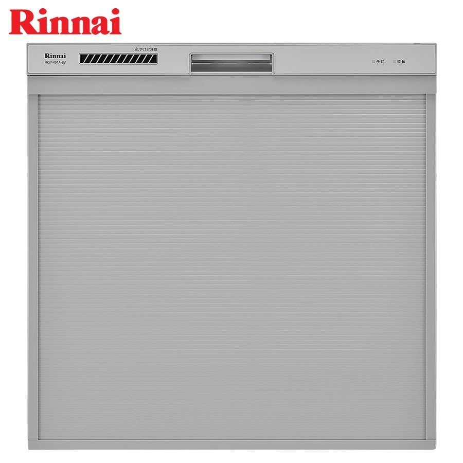 公式ストア リンナイ 食器洗い乾燥機 RKW-404A-SV シルバー ビルトイン 食洗機 注目ブランド 食器乾燥機