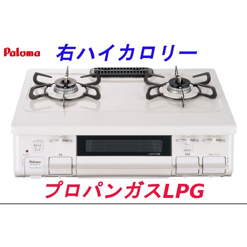 格安 ガスコンロ ガステーブル 水なし片面焼コンロ 安売り 幅59cmタイプ パロマ R プロパンガス LPG PA-S42H