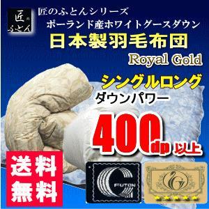 羽毛布団 シングル 羽毛掛け布団 ホワイト グースダウン 日本製 400dp 以上 MK