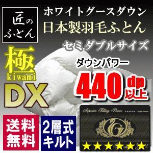 羽毛布団 セミダブル プレミアムゴールドラベル 羽毛掛け布団 ポーランド産ホワイト グースダウン 極DX 日本製 440dp 以上 MK