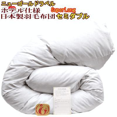 羽毛布団 セミダブル スーパーロング ホテル仕様 羽毛掛け布団 日本製 ニューゴールドラベル MK