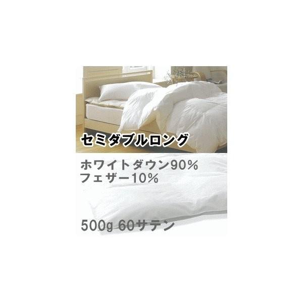 羽毛布団 日本製 ホワイトダウン90% 最高級ホテル仕様羽毛掛布団 セミダブルロング 充填量500g 60サテン MK