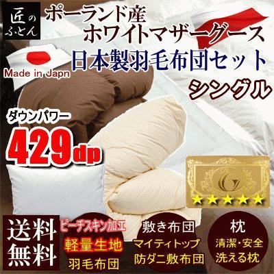 布団セット シングル ポーランド産ホワイトマザーグース ロイヤルゴールド 429dp 日本製 羽毛布団 敷布団 枕 MK