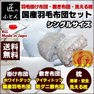 羽毛布団セット シングル 布団セット 日本製 ニューゴールド シングルサイズ ニューゴールド シングルサイズ 掛布団 敷布団 枕 MK
