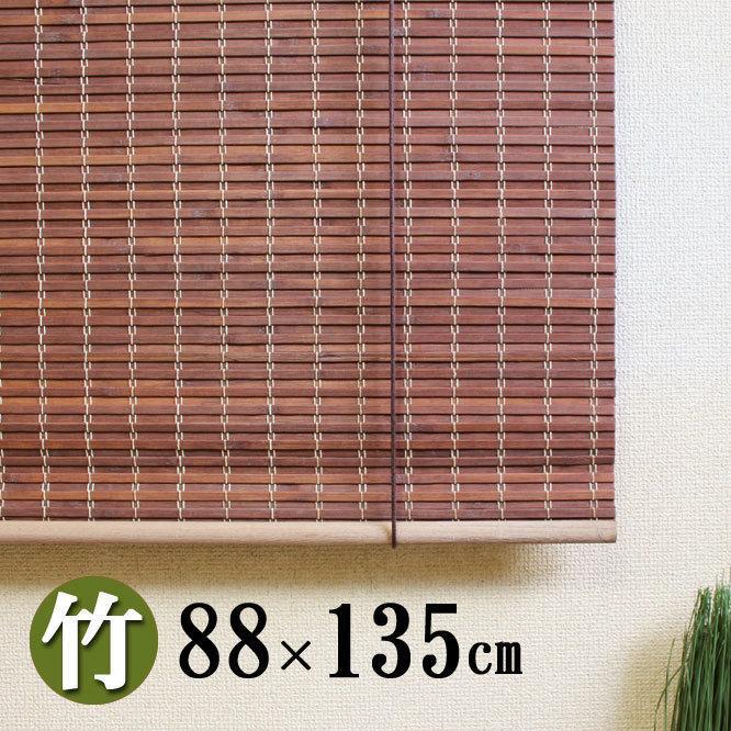 竹ロールスクリーン 買取 カーテン 結 至上 和モダン 高遮光性 幅88×丈135cm